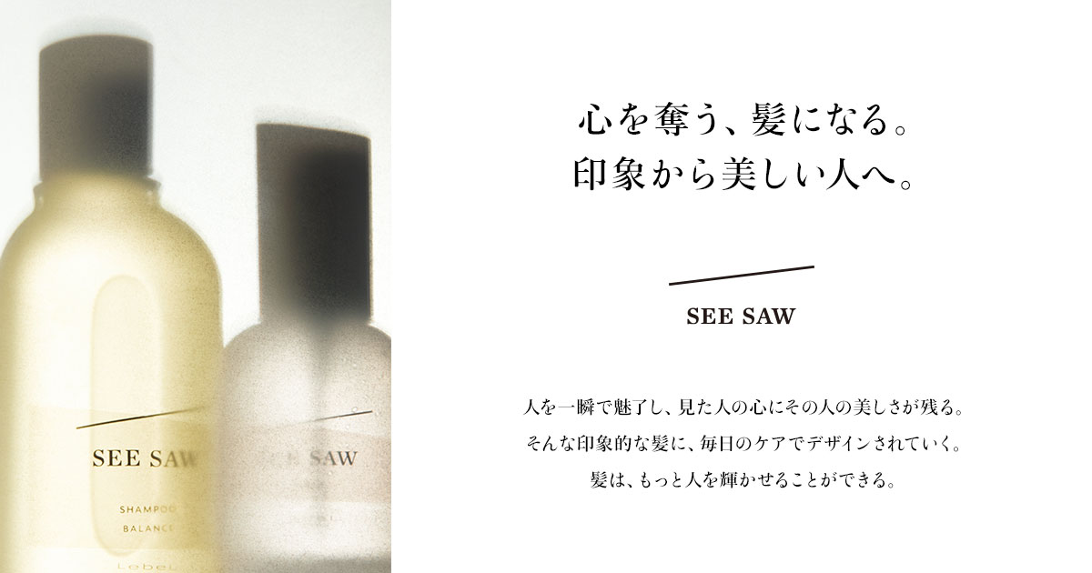 Seesaw|products|ルベル Lebel All Your Own